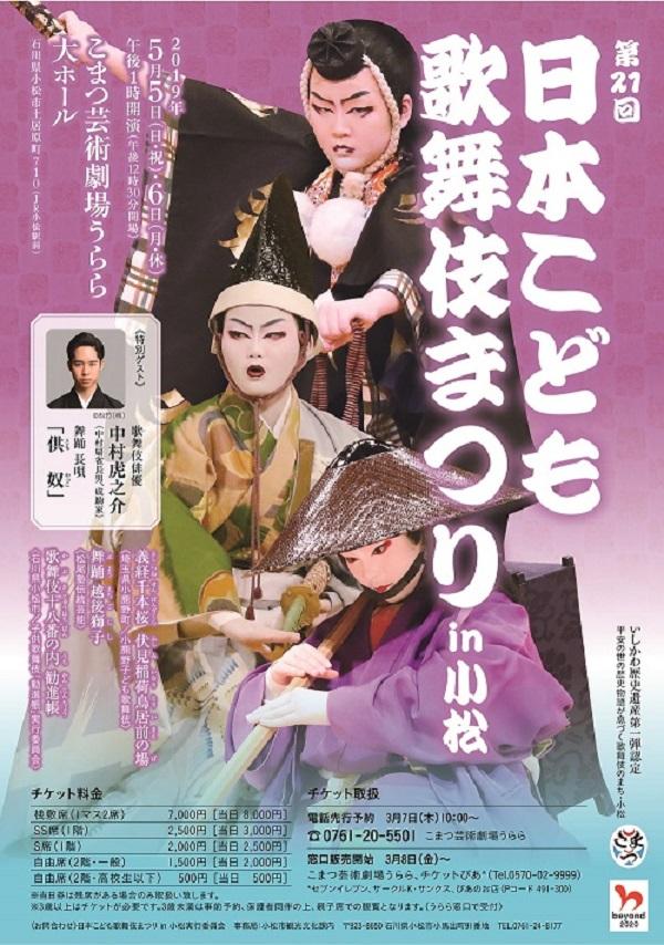 第21回日本こども歌舞伎まつりin小松