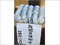 Lucky charm of Nankan-toppa