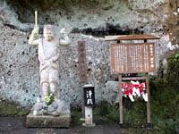 Koushin-sama