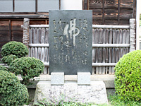 Monument written Chinese poetry