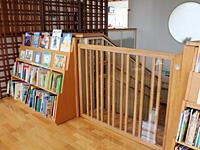 階段最上段の転落防止柵