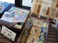 小松土産ならコレ「安宅の関」