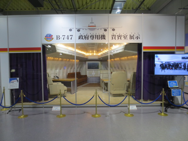 Government-only aircraft VIP room