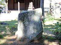 Stone tablet of the Basho