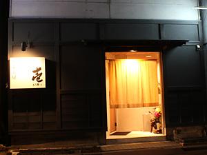 魚菜工房 壱 (ichi)