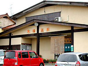 Kiba Onsen