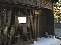 木虫籠が美しいギャラリー松の家