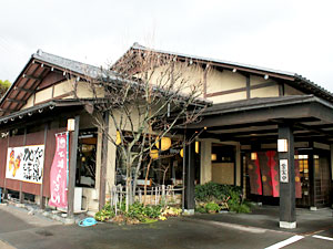 Nakasa Nakaten Jyounan Shop