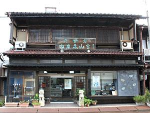 九谷焼窯元 宮本泰山堂(泰山窯)
