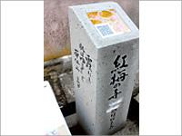 寺の入り口にはQRコード付き九谷焼情報案内板も。