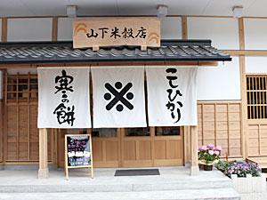 Yamashita Rice Shop
