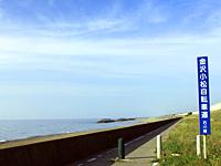 海沿いに続く自転車専用道路