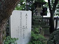 Monument of Basho's poem