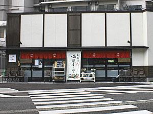 Onsen Super