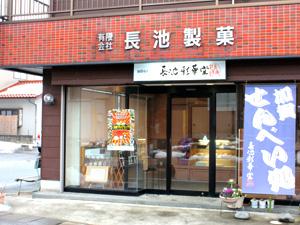 加賀せんべい処 長池彩華堂 (有限会社 長池製菓)