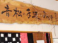 「音松の手造りみそ」の看板