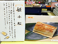 姫小松は薄いかまぼこ板に盛られている