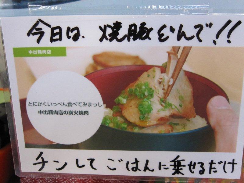焼豚丼にすると格別の味わい