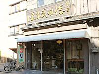 商店街にたたずむ町の和菓子やさん