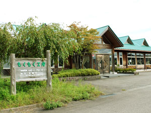 Mokumoku Craft Center