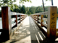 Kagami bridge