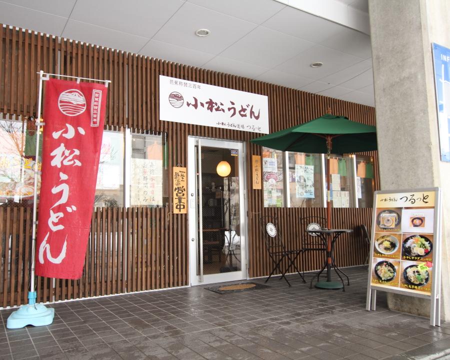 Komatsu-Udon-doujyou Turutto